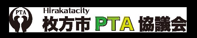 枚方市PTA協議会